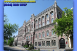 The building of the National Bank of Ukraine in Kiev. Excursion of the Ukrainian Tour (044) 360 5737
