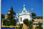 Pochaiv, Pochaevskaya laurel, Pochaev Holy Monastery Dukhovsky-skit, Travel from Kiev to Ukrainian Tour (044) 360 5737