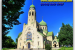 Parkhomovka village, Church of the Intercession (Kiev region). Tours of Kiev from the Ukrainian Tour (044) 360 5737