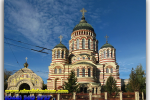 Annunciation Cathedral, Kharkov, Ukraine. Tours of Kiev from the Ukrainian Tour (044) 360 5737