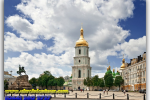 St. Sophia Square. Kiev. Tour of the Ukrainian Tour (044) 360 5737