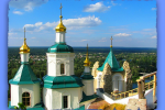 Holy Assumption Monastery Svyatogorsk - tour of Kiev from the company's Ukrainian Tour. Book a tour by phone: 380 443 605 737.
